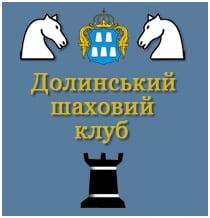 Долинський шаховий клуб