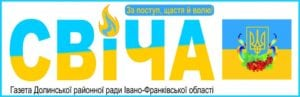"Газета ""Свіча"""