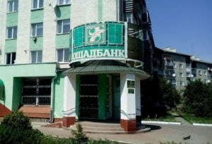 Ощадбанк, вулиця Грушевського, 26а